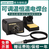 QUICK quick soldering station 969A temperature control electric soldering station adjustable temperature constant temperature soldering iron 60W mobile phone repair soldering station