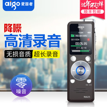 爱国者R6625录音笔专业远距高清降噪微型迷你学生取证录音防隐形