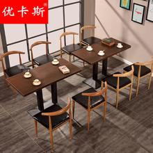 铁艺牛角椅仿实木简约咖啡主题西餐厅奶茶小吃火锅店桌椅组合批发
