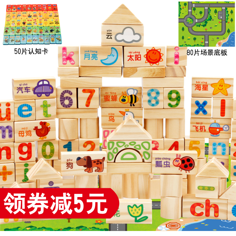 玩具_原木制积木婴儿童玩具1-6周岁1元优惠券