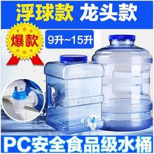 饮水机矿泉水桶浮球净水器自动储食品级家用塑料茶具宽口纯净水桶