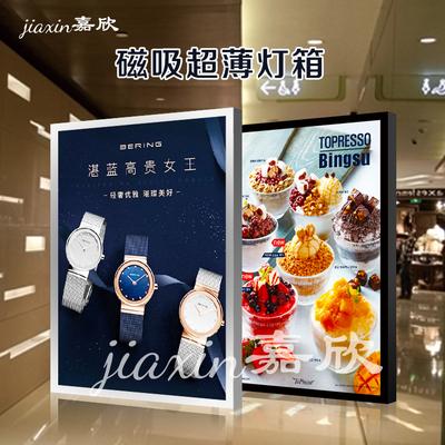 嘉欣 超薄灯箱磁吸led单面双面磁铁吸盘式无边高级商场广告牌定做