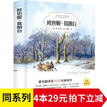 希腊神话故事中国学生读物中外经典名著全集彩色美绘版义务教育书目不注音儿童读物无障碍阅读正版元17本立减5选