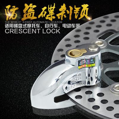 碟刹锁摩托车锁电动车锁碟盘锁自行车锁防盗锁全实心碟刹月牙锁芯
