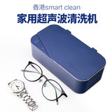 Smartclean ultrasonic cleaning machine Smart clean glasses cleaning box home jewelry watch cleaner