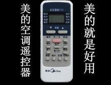 供应美的空调遥控器 黑色美的遥控器 空调遥控器 遙控器配件供应