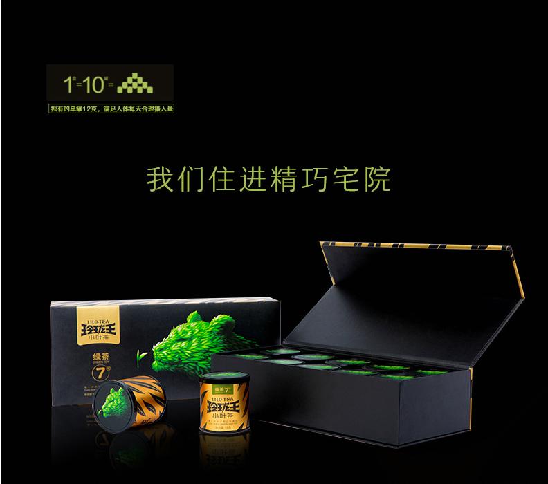 玲珑王小叶茶7号120g礼盒条装 小罐茶玲珑茶桂东高山生态有机绿茶