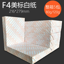 Letter Size US Standard F4 US Standard Print Copy Paper 8.5X11 US Standard Leter Paper 216*279mm White Paper Contract Paper Thickening Paper