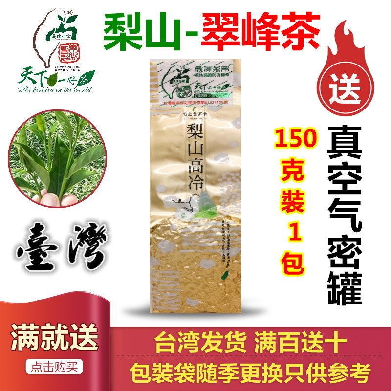 Высокогорный чай Артикул 41061041460