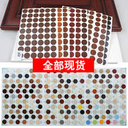 Furniture ring beauty stickers Self-adhesive PVC screw hole sticker wood grain veneer Three-in-one beauty pattern stickers Decorative cover