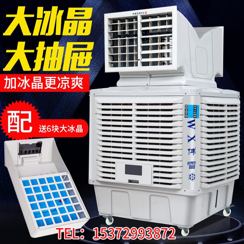 伟雪移动冷风机工业用大水箱网吧工厂车间水冷空调商用单制冷风扇