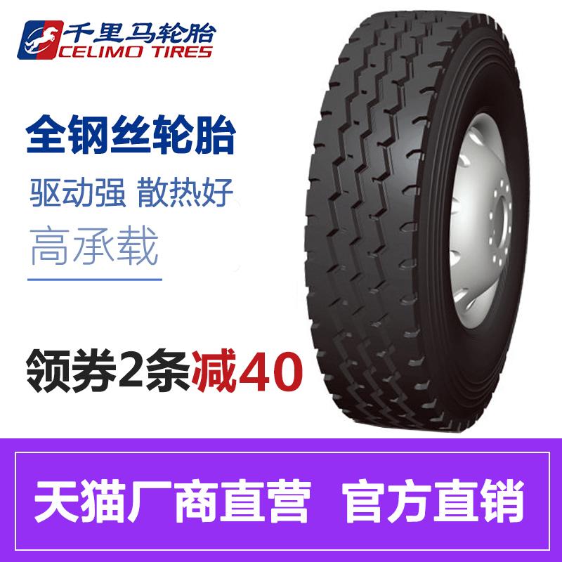 750轮胎