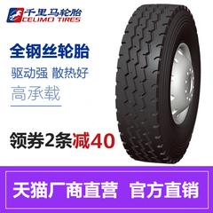 轮胎千里马