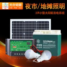 光合硅能家用小型30w单晶硅太阳能电池板12v光伏家用小型发电系统