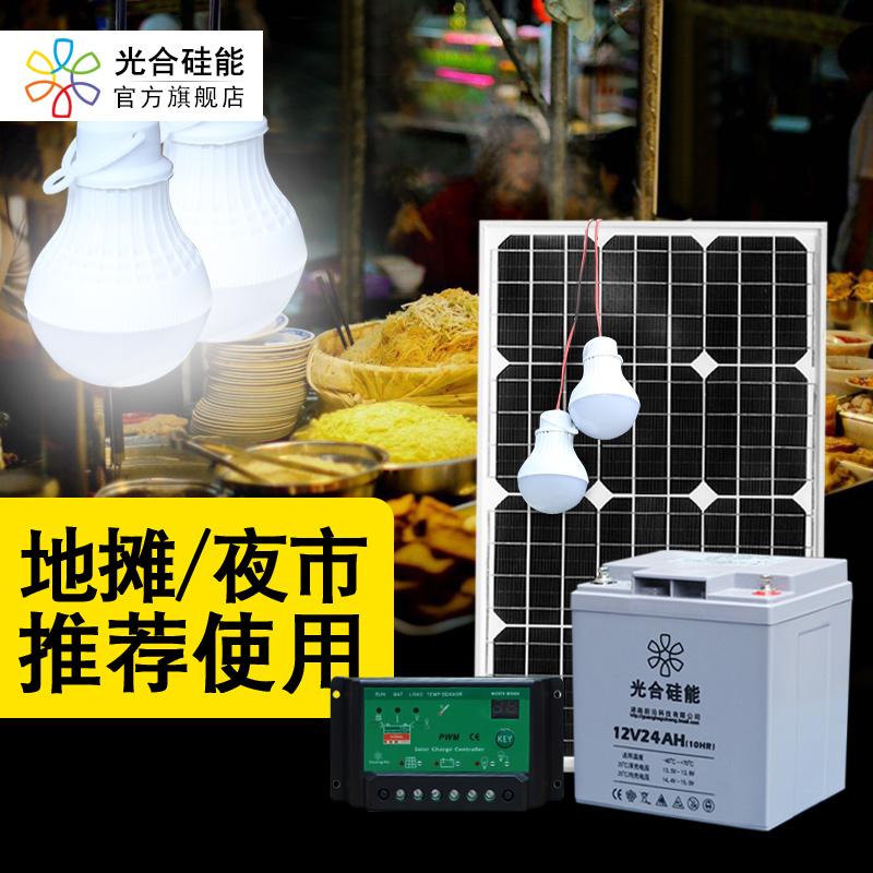 光合硅能12v50W太阳能系统户外照明夜市小型发电机家用直流风扇