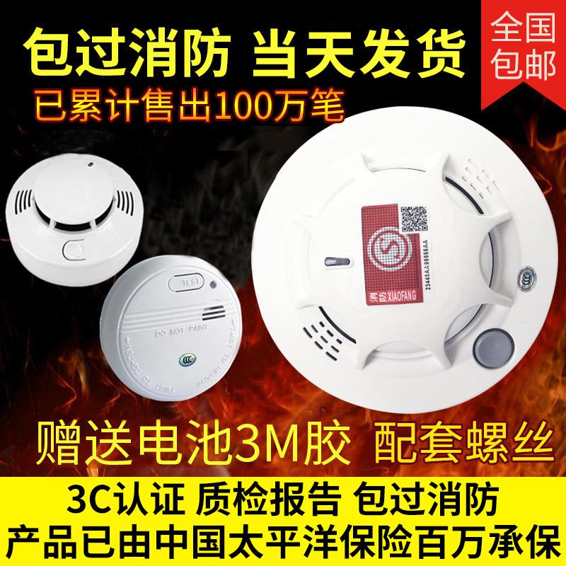 火灾烟雾感应器