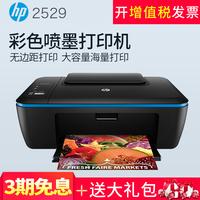 HP/惠普 2529复印 扫描 家用多功能彩色喷墨打印机一体办公