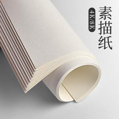素描纸4k8k水彩纸水粉纸铅笔速写绘画画纸本初学者生用4开8开批发