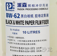 Paisson Fixing Solution BW-62 Black and White Film Photographic Fixing Solution Kodak F5 Fast Fixing Liquid Powder Concentrate