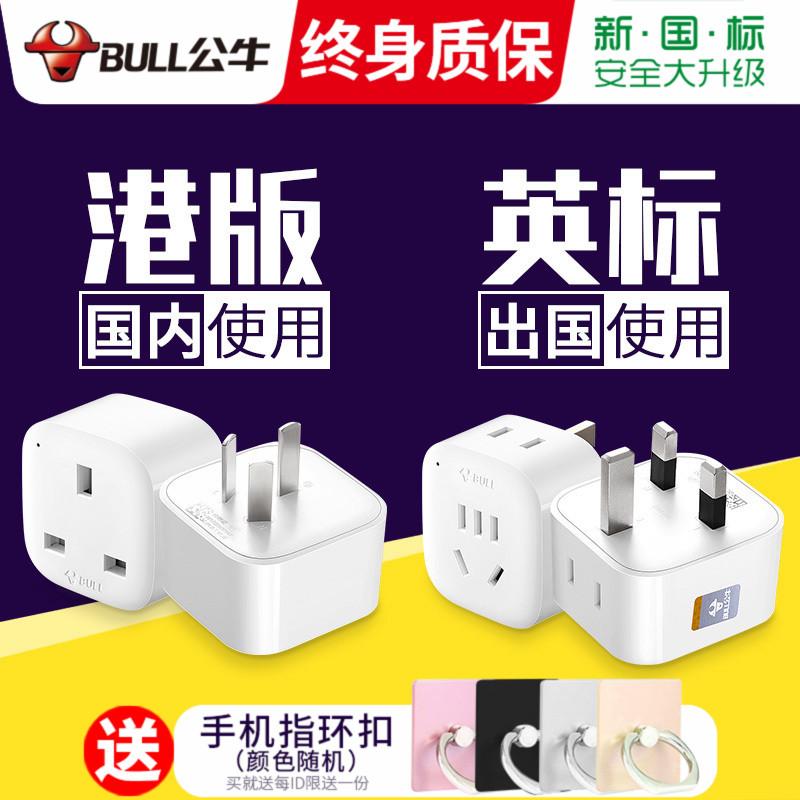 港版iphone插头转换器