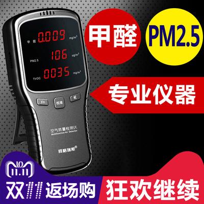 阿格瑞斯甲醛检测仪PM2.5家用室内激光雾霾表空气质量监测试仪器