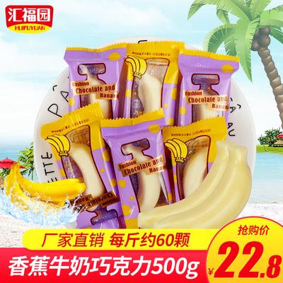 汇福园 香蕉牛奶白巧克力 结婚散装喜糖批发500g(代可可脂)