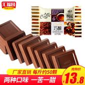 汇福园巧醇牛奶黑巧克力块烘焙500g零食喜糖散装批发(代可可脂)