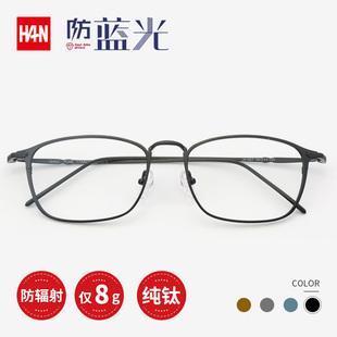汉han眼镜框女金属纯钛镜框男超轻眼镜近视平光眼镜光学镜有度数