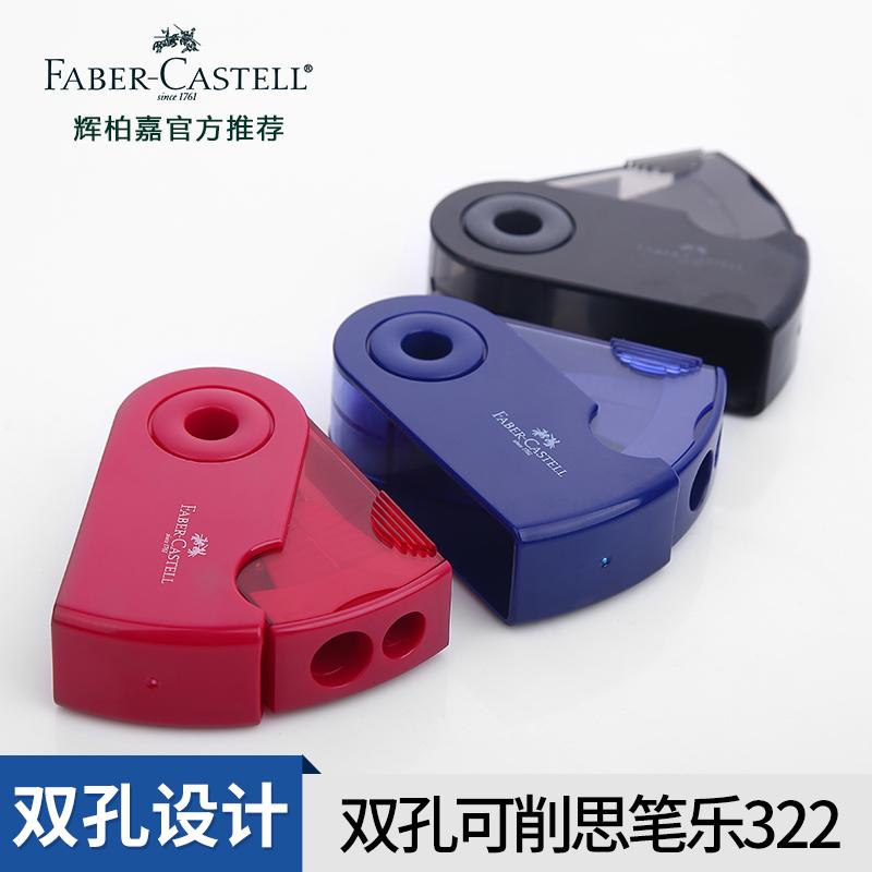 Faber-castell德国辉柏嘉单双孔卷笔刀 转笔刀铅笔刨削笔器1827