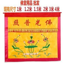 佛教用品2.5米潮绣佛光普照荷花桌围佛堂供桌佛台围布2米桌裙桌布