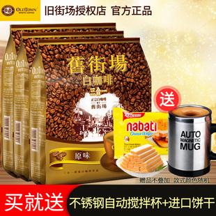 马来西亚进口旧街场原味白咖啡600克*3袋组合 共45条速溶咖啡粉