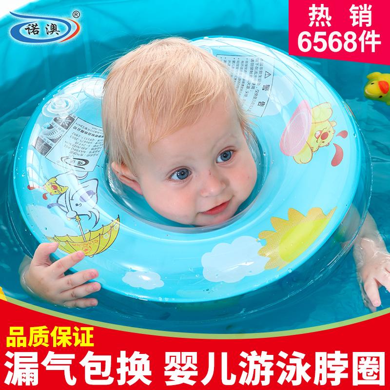 婴儿安全游泳圈