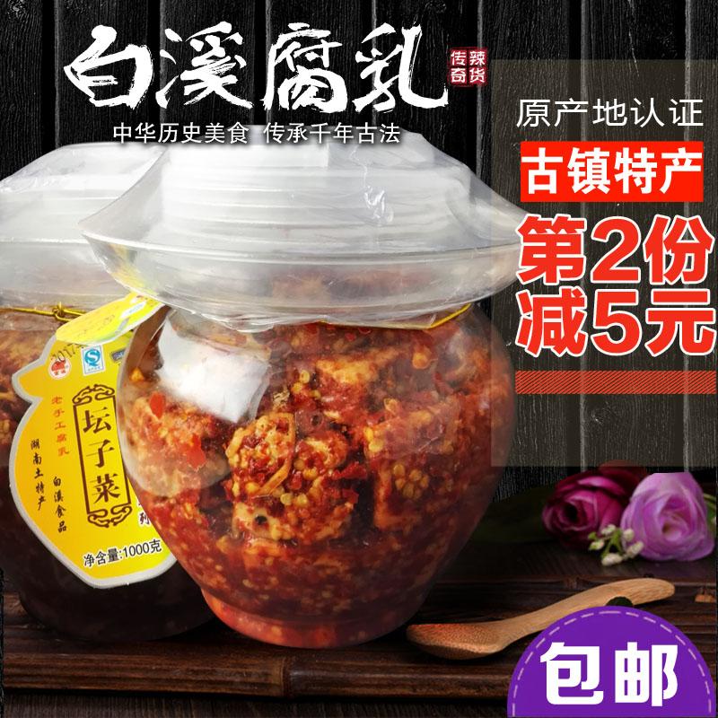 辣货传奇 湖南新化特产香辣开胃白溪2斤老手工坛子霉豆腐买2减5元
