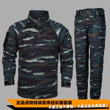 虎斑迷彩夏作训服特种野战豹纹迷彩训练服套装 正品 包邮 17新款 特价