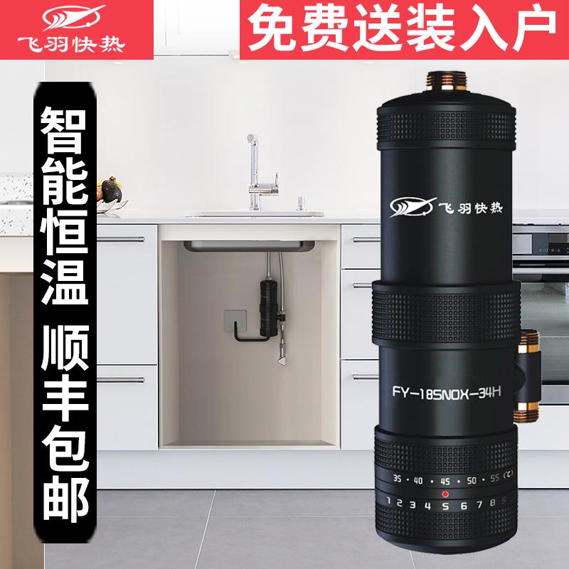 速热水厨房小型厨宝即热式宝家用热水器