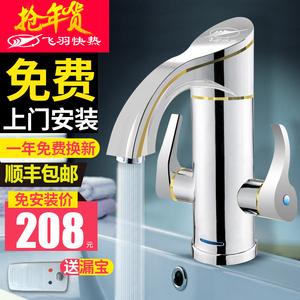 飞羽 FY-08SS1X-34电热水龙头即热式加热小厨宝速热卫生间热水器