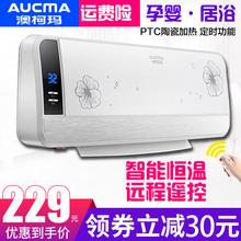澳柯玛取暖器家用壁挂式暖风机浴室遥控电暖气防水节能省电电暖器