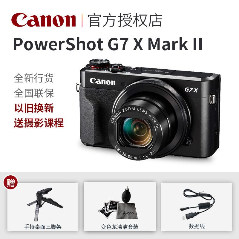 佳能 PowerShot G7 X Mark II 高清数码相机Mark2 无线WIFI连接 VLOG美颜自拍 黑卡 G7X2家用旅行小巧轻便