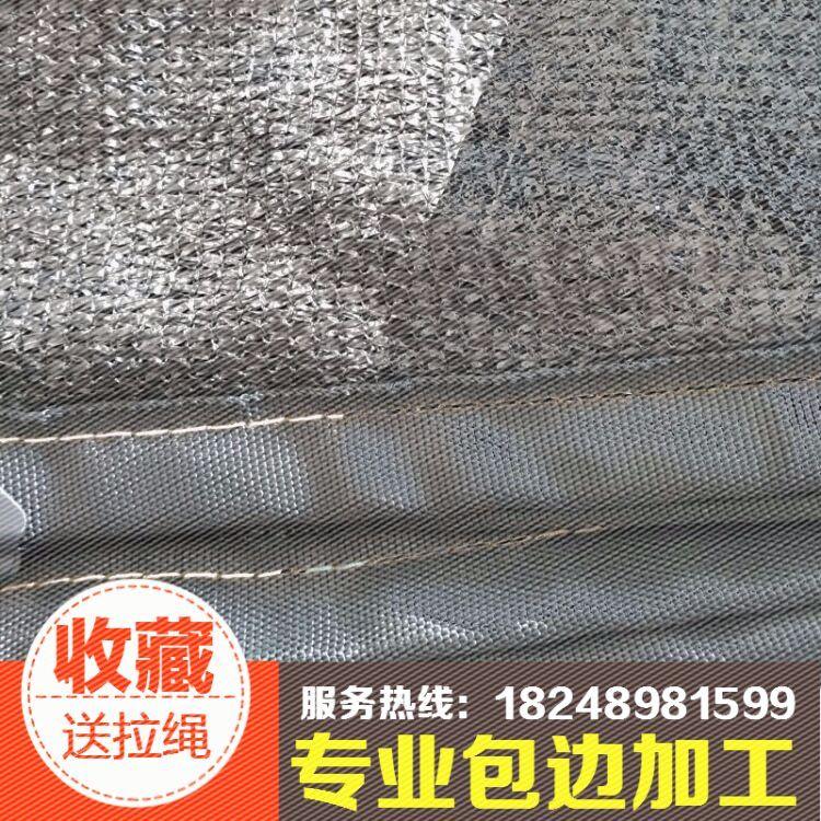 黑色加密加厚遮阳网大棚养殖狗笼遮阴网隔热网遮光防尘边