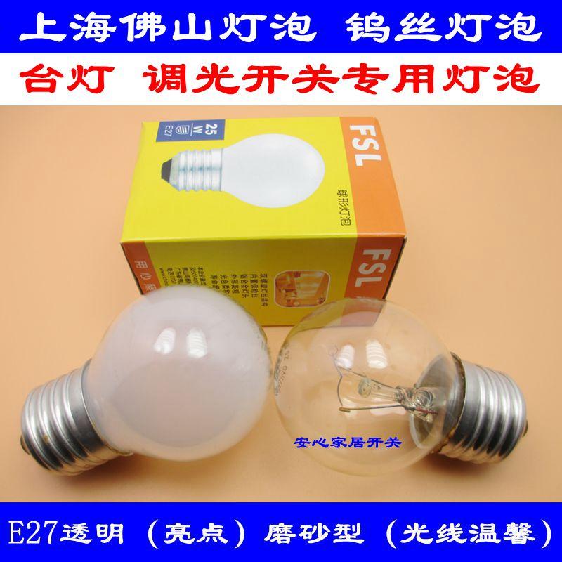 调光台灯灯泡