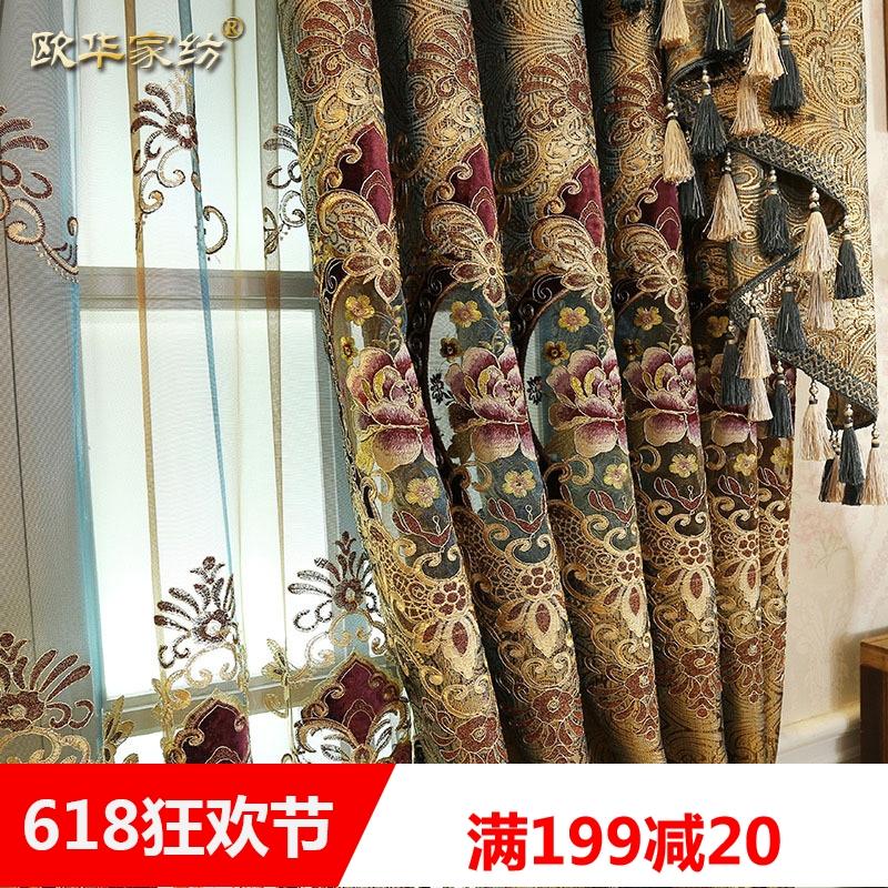 成品定制卧室/奢华国产上门安装绣花家纺客厅欧式其他窗帘