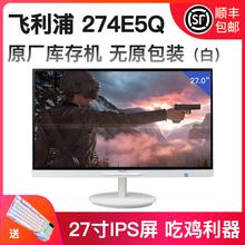 飞利浦234e5q/274e5q 27寸液晶显示器IPS无边框23寸电脑显示屏