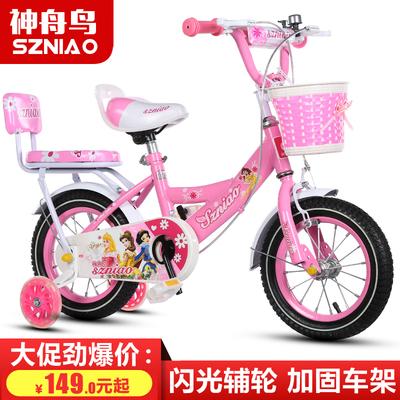神舟鸟儿童自行车男女宝宝车12寸14寸16寸18寸3岁6岁8岁童车
