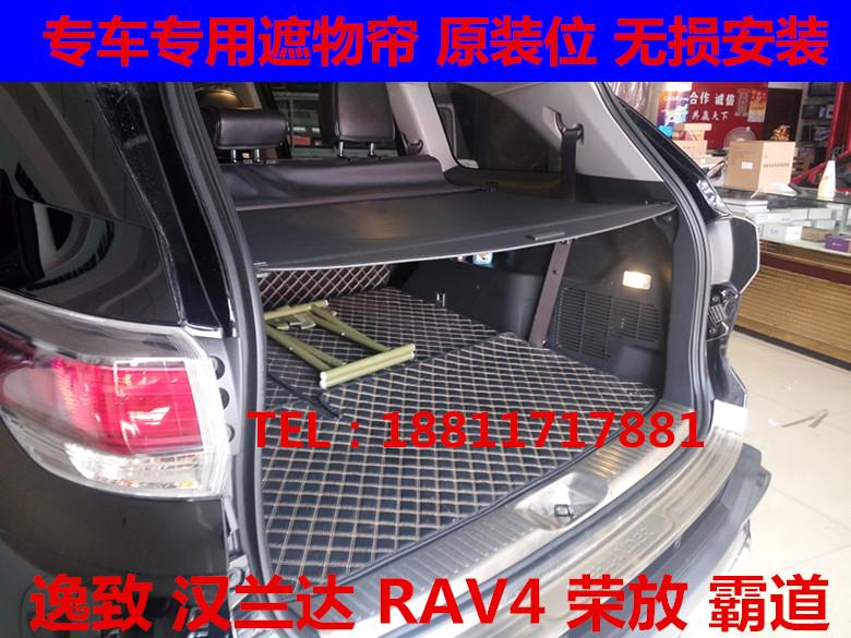 丰田逸致15新款汉兰达14新RAV4荣放普拉多专用后备箱遮物帘隔板