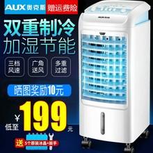 家用空调扇静音电风扇迷你冷风机单冷冷气机台式水冷空调扇学生