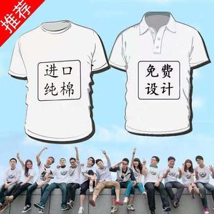 定制T恤广告文化POLO衫短袖纯棉工作班服装diy衣服定做印字图logo