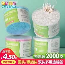 包邮 木棒化妆用棉棒棉花螺旋掏耳朵棉球卸妆批发脂双头 1000支棉签