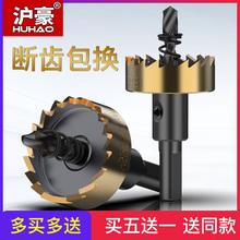 沪豪不锈钢开孔器铁板专用合金打孔钻头金属扩孔器钢板开口神器