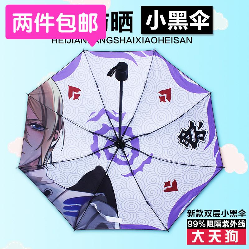 动漫创意黑胶雨伞 折叠遮阳伞 大天狗全职高手剑三初音 太阳伞