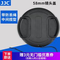 JJC 58mm镜头盖 带防丢绳 佳能200D 100D 1500D 700D 750D 800D 760D镜头 18-55富士XH1 XA3 XT10镜头 16-50
